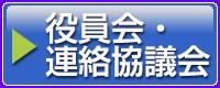 役員会・連絡協議会
